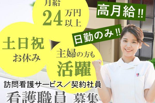 月24万円以上 年間休124日 週休二日制の訪問看護ステーション  看護師 イメージ