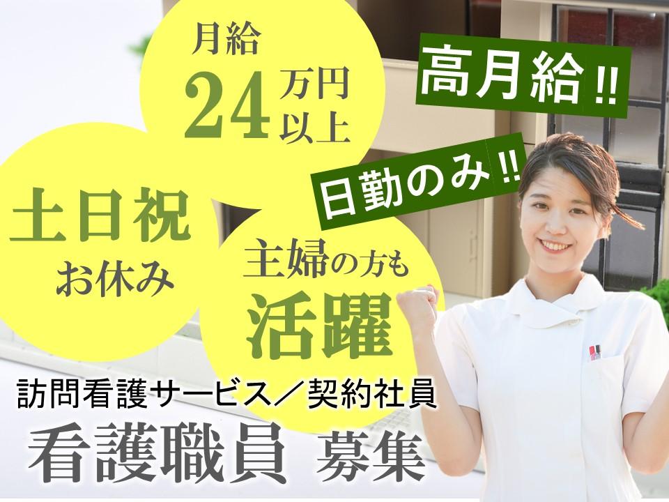 主婦歓迎 月24万 日勤で土日祝休みの訪問看護 正看護師 イメージ
