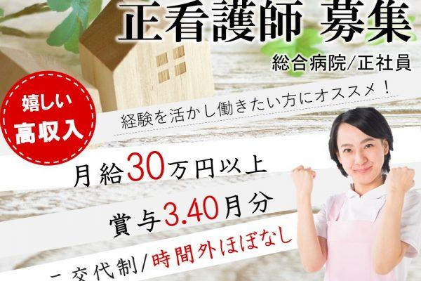 松本市村井町西 | 総合病院 正看護師 イメージ