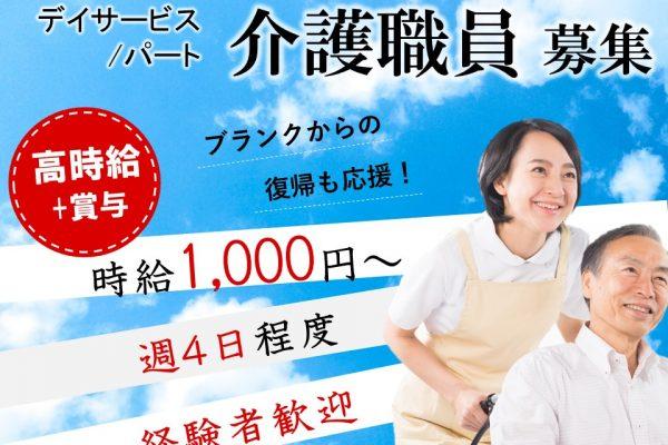 週4~勤務OK 昇給賞与あり 高収入のデイサービス 介護士 イメージ