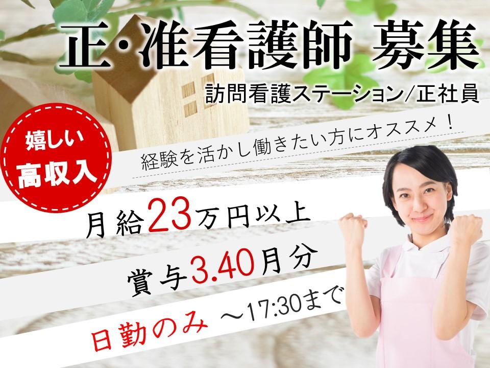 松本市村井町西 | 訪問看護 正看護師 イメージ