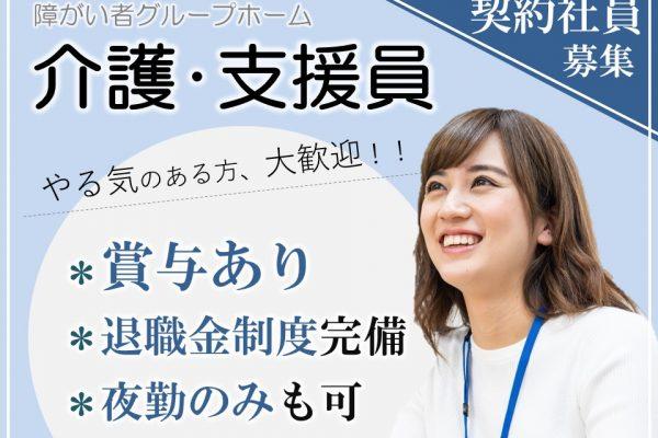 松本市波田 | 障がい者グループホーム 男性活躍の支援員 イメージ