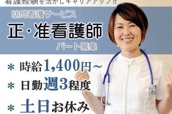主婦歓迎 日勤のみ 土日休みの訪問看護  正 准看護師 イメージ
