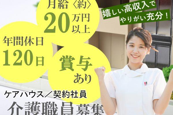 月19.8万以上+賞与昇給 年間休120日 無資格OKのケアハウス  介護員 イメージ