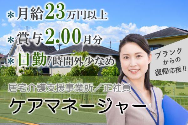 移住者歓迎 月23万以上 土日休みの居宅ケアマネ(介護支援専門員) イメージ