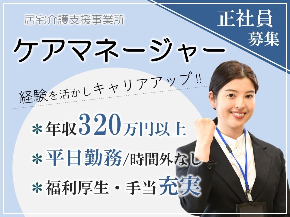 手当充実 平日勤務の居宅ケアマネ(介護支援専門員) イメージ