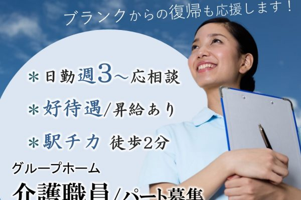日勤週3~ 好待遇 駅チカ徒歩2分のグループホーム 初任者研修以上 イメージ