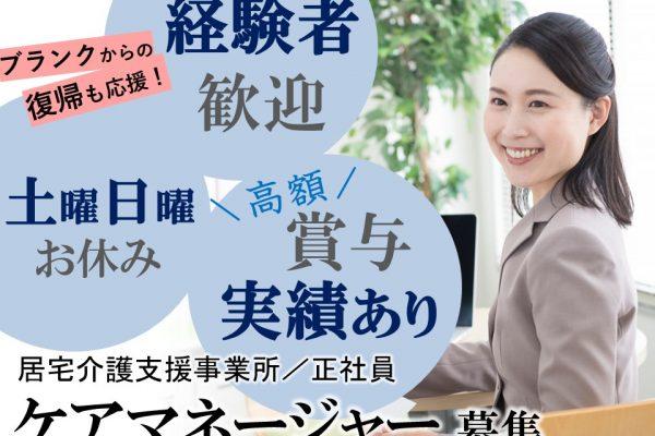 賞与多め 主婦歓迎 土日お休みの居宅ケアマネ(介護支援専門員) イメージ