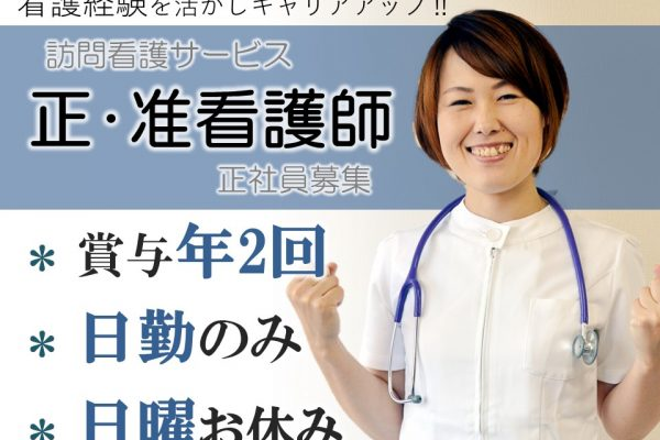 UIJターン 移住者歓迎 日勤のみ 土日定休の訪問看護  正 准看護師 イメージ