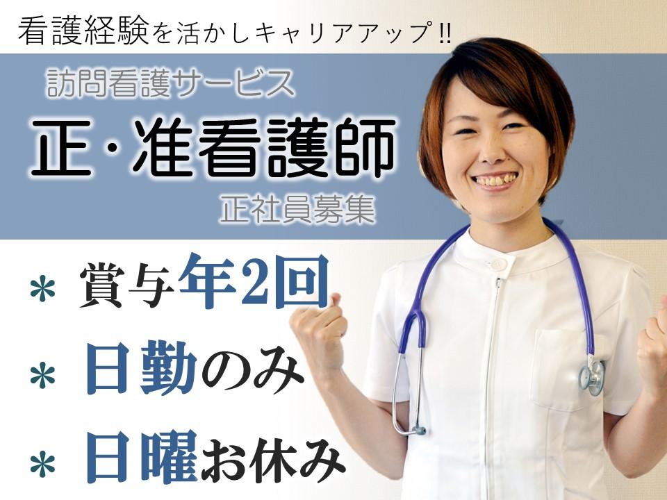 佐久市前山 l 日勤のみで土日定休 主婦歓迎の訪問看護  正准看護師 イメージ