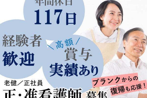 主婦歓迎 賞与昇給制度あり 年間休117日の老健  正 准看護師 イメージ