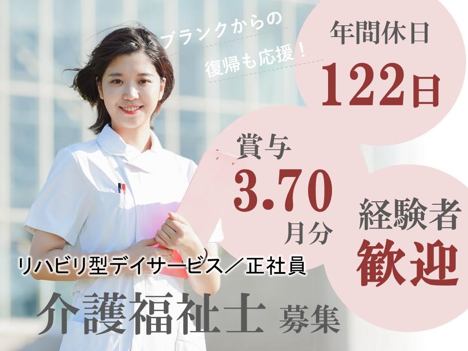 年間休122日 賞与あり デイケアの介護福祉士 イメージ