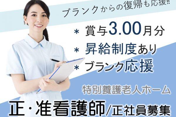 移住者歓迎 月23.5万円以上 賞与3.00ヶ月分の特養  正 准看護師 イメージ