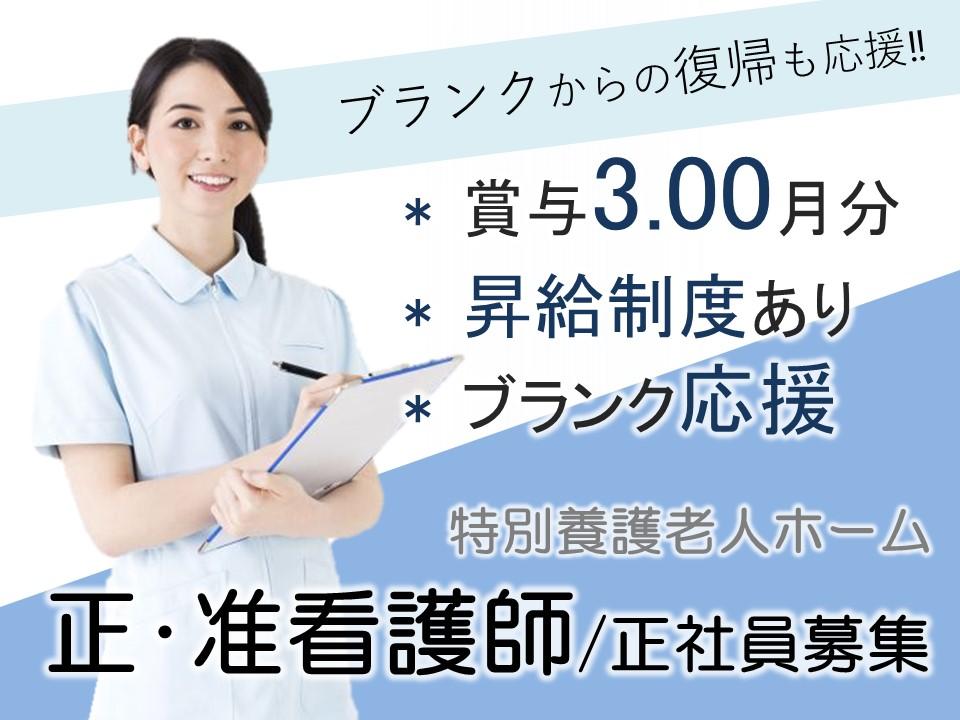 賞与ありの特養  正 准看護師 イメージ