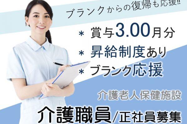 移住者歓迎 月20万円以上 賞与3.00ヶ月分の老健  初任者研修以上 イメージ
