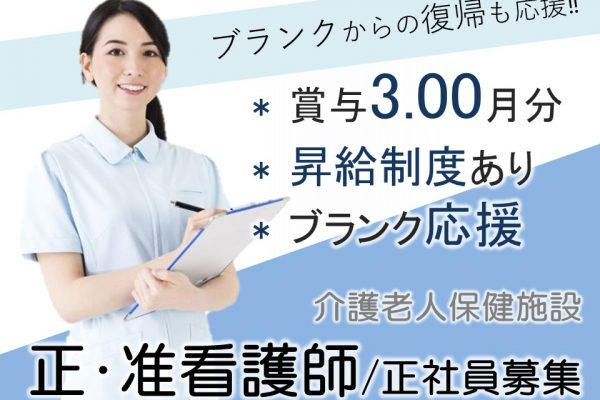 移住者歓迎 月23.5万円以上 賞与3.00ヶ月分の老健  正 准看護師 イメージ