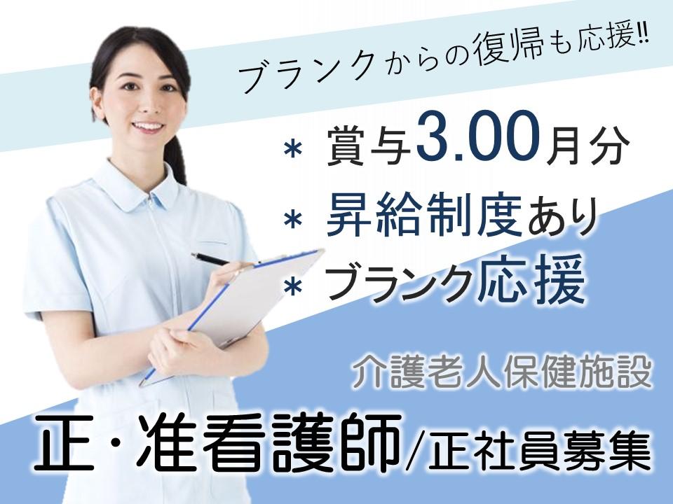 月23.5万以上 年間休115日で昇給賞与ありの老健  正准看護師 イメージ