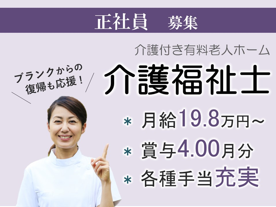 佐久市長土呂 l 昇給賞与あり 退職金制度ありの有料老人ホーム 介護福祉士 イメージ