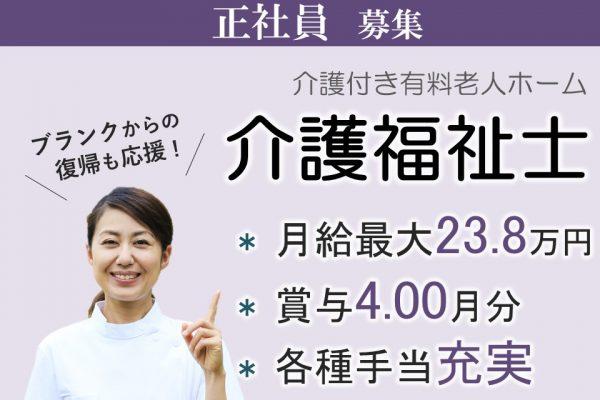 上田市古里 l 退職金制度あり 手当充実の有料老人ホーム 介護福祉士 イメージ