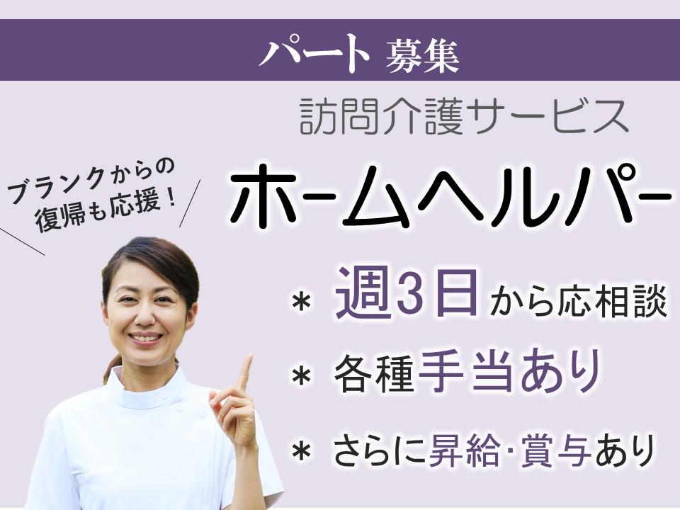週3日から 賞与・昇給あり 主婦活躍中のホームヘルパー 初任者研修以上 イメージ