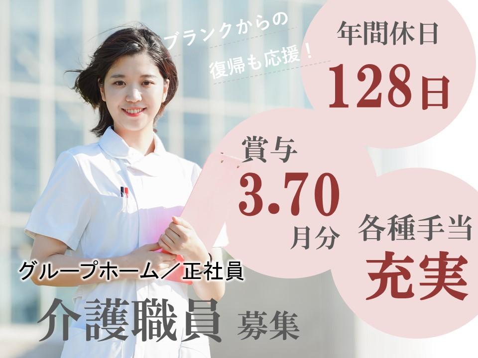 上田市中央西 l  残業なし 年間休128日のグループホーム 介護士 イメージ