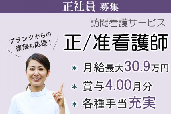 日曜定休 最大月30.9万 賞与・昇給ありの訪問看護 正准看護師 イメージ