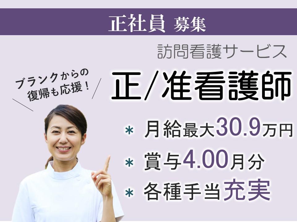 日曜定休 賞与昇給ありの訪問看護 正准看護師 イメージ