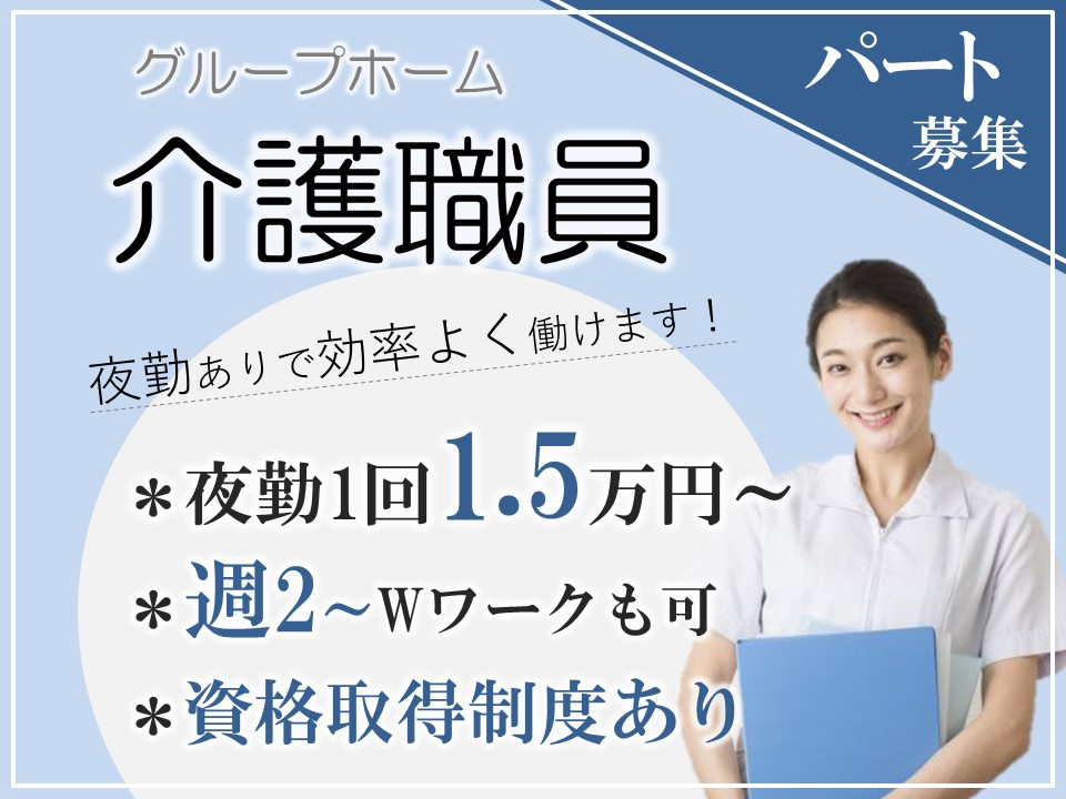主婦歓迎 週2~応相談 夜勤有で高収入のグループホーム 初任者研修以上 イメージ