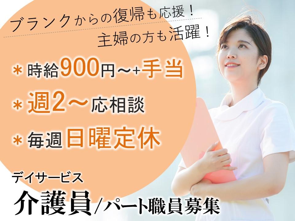 主婦活躍  日曜定休 週2から 正社員登用ありのデイサービス 初任者研修以上 イメージ