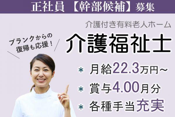 移住者歓迎 月22.3万以上 手当充実の老人ホーム 幹部候補(介護福祉士) イメージ