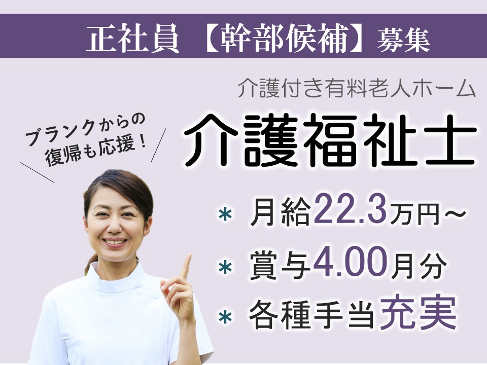 佐久市長土呂 l 手当充実で幹部候補の有料老人ホーム  介護福祉士 イメージ