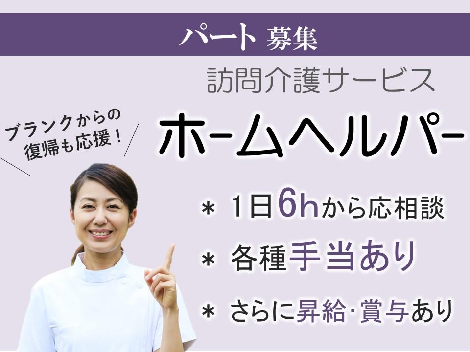 週5日程度 賞与・昇給あり 主婦活躍中のホームヘルパー 初任者研修以上 イメージ