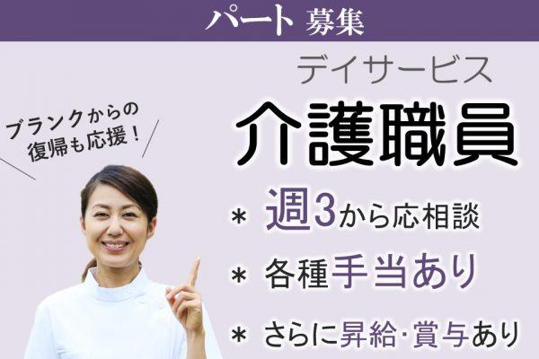 主婦活躍中 賞与・昇給あり 週3日からのデイサービス 初任者研修以上 イメージ