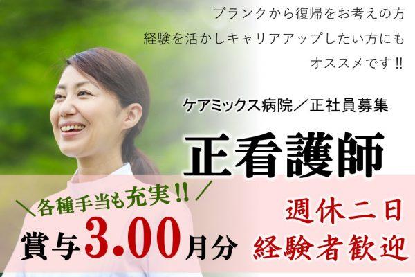 月25.7万以上 賞与昇給あり 福利厚生が充実の病院病棟 正看護師 イメージ