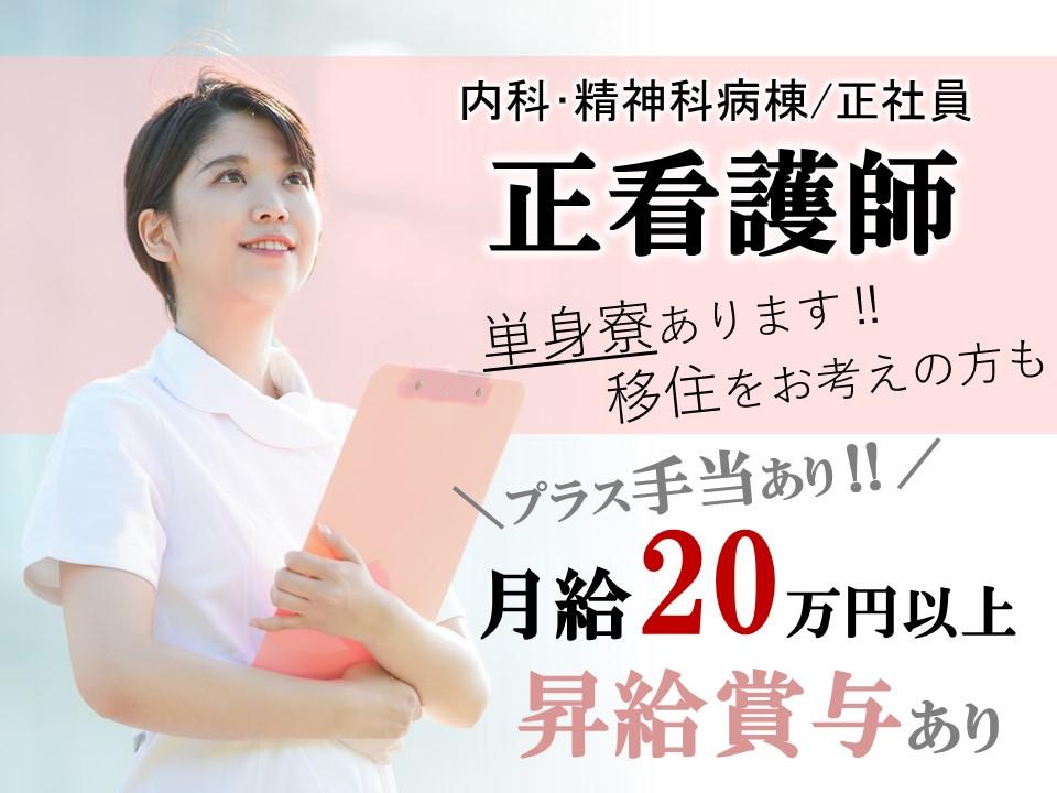 月23万以上 賞与昇給あり 福利厚生充実で単身・世帯寮完備の病院 正看護師 イメージ
