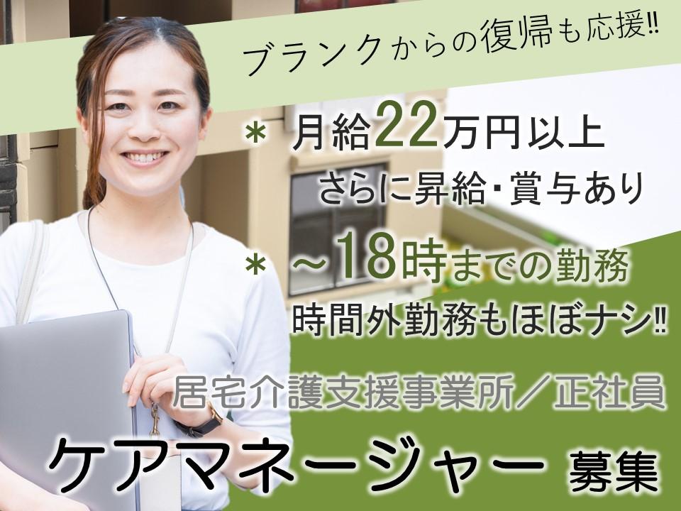 上田市保野|日勤で残業ほぼなしの居宅ケアマネ(介護支援専門員) イメージ