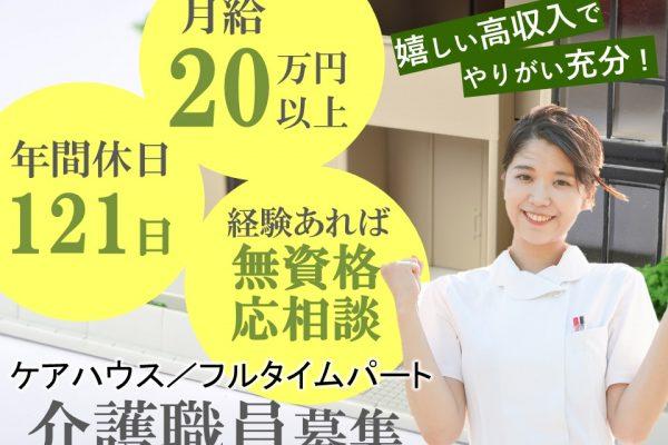 12月初旬までの入職で奨励金50,000円支給のケアハウス 無資格OKの介護士 イメージ