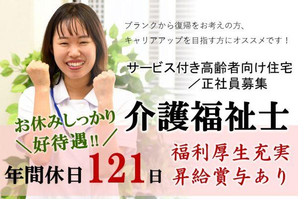 月16.2万+宿直手当 福利厚生充実で年間休日121日のサ高住 介護福祉士 イメージ