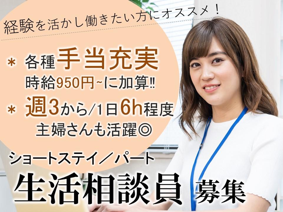 主婦活躍 週3から1日6h程度のショートステイ 生活相談員(社福・介福・ケアマネ) イメージ
