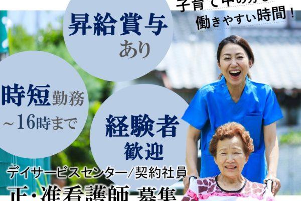 昇給賞与あり 日勤のみ 時短勤務で働けるデイサービス 正准看護師 イメージ