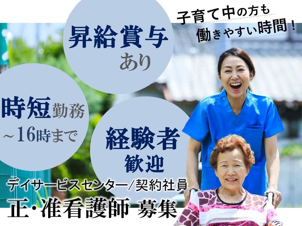 月17.8万以上 昇給賞与あり 日勤のみで時短勤務で働けるデイサービス 正准看護師 イメージ