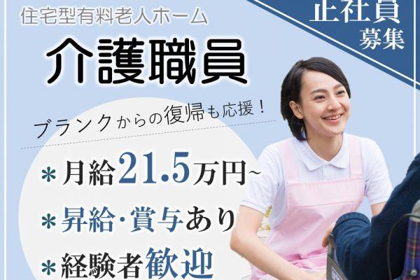 松本市井川城|住宅型有料老人ホーム 初任者研修以上 イメージ