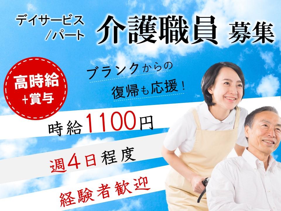 週4日 昇給賞与あり 高収入のデイサービス 介護士 イメージ