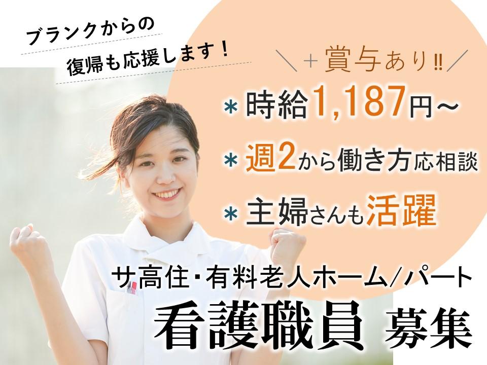 主婦活躍 賞与昇給あり 週2からOKの有料老人ホーム 正准看護師 イメージ