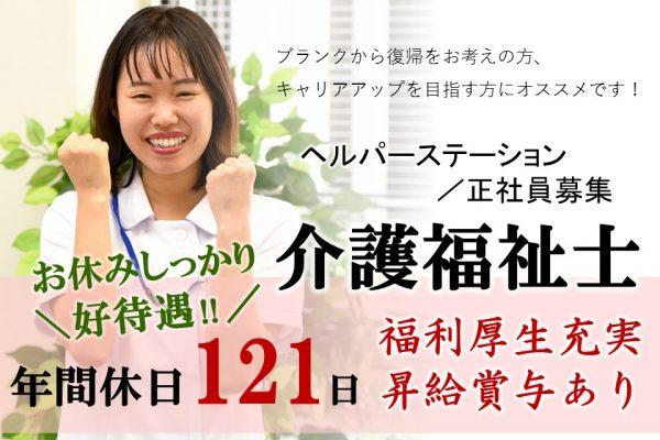 月16.2万以上+宿直手当 年間休日121日のヘルパーステーション 介護福祉士 イメージ