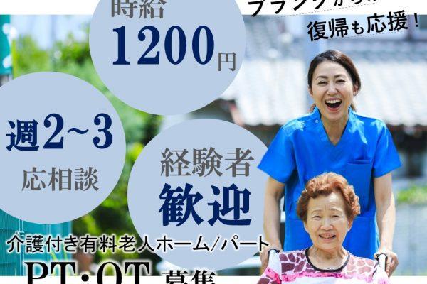 昇給賞与あり 日数、時間応相談の有料老人ホーム PT・OT(理学療法士・作業療法士) イメージ