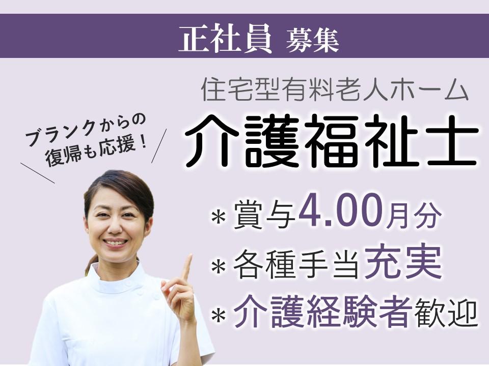 月22.6万円以上 賞与・昇給あり 手当が充実の有料老人ホーム 介護福祉士 イメージ