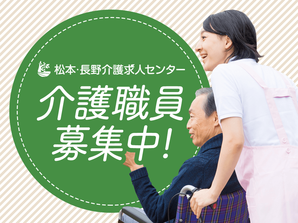 【介護経験者歓迎です!!】