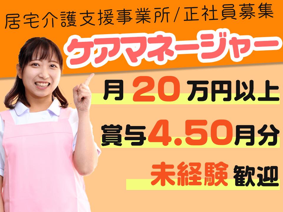 松本市征矢野 | 未経験歓迎の居宅 介護支援専門員 イメージ