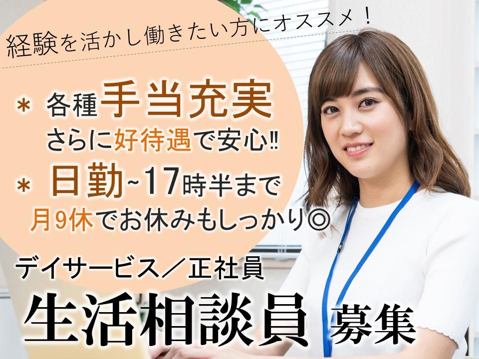 上田市諏訪形|デイサービス 生活相談員 社福・介福・ケアマネ イメージ